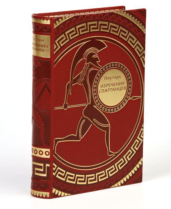 Изречения спартанцев (подарочное издание)ОС27728Плутарх – великий древнегреческий писатель, ученый и философ – всю жизнь собирал и систематизировал высказывания выдающихся личностей. Результатом этой работы стали, в частности, сборники изречений спартанцев, спартанских женщин, а также царей и полководцев древности. По античной традиции, эти изречения изложены в виде исторических анекдотов, главный герой которых реагирует на некую ситуацию метким словом, афоризмом или поучительной сентенцией. Установка на гражданские добродетели и высокую моральность делает эти короткие истории настоящим учебником жизни, актуальным во все времена и для всех народов без исключения.