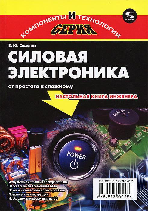Силовая электроника. От простого к сложному