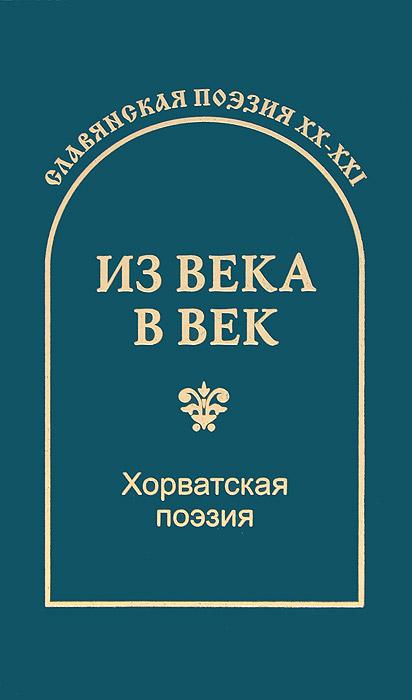 Из века в век. Хорватская поэзия