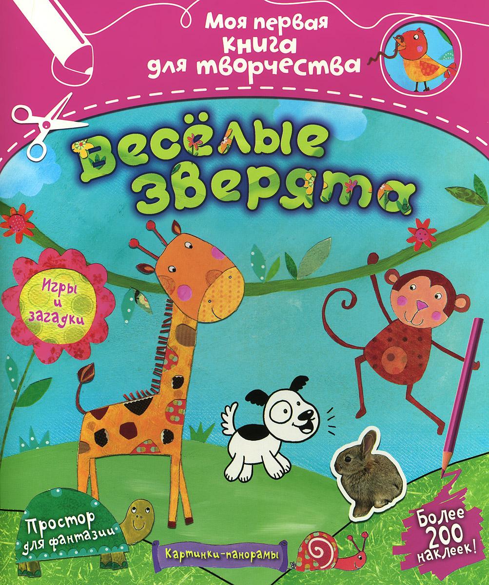 Веселые зверята12296407Все дети любят животных, и эта книга - настоящий подарок для них. На страницах книги можно рисовать зверят, раскрашивать их, считать, играть с ними, мастерить маски... Да много всего! Малыш получит огромное удовольствие! Кроме того, эти увлекательные занятия помогут развить моторику, внимание, память и творческий потенциал ребёнка. Открывай книжку - и рисуй, вырезай, наклеивай, играй! Весёлые зверята ждут тебя! В книжку входят: Уйма наклеек, Картинки-панорамы, Игры-головоломки. Для детей до трех лет.