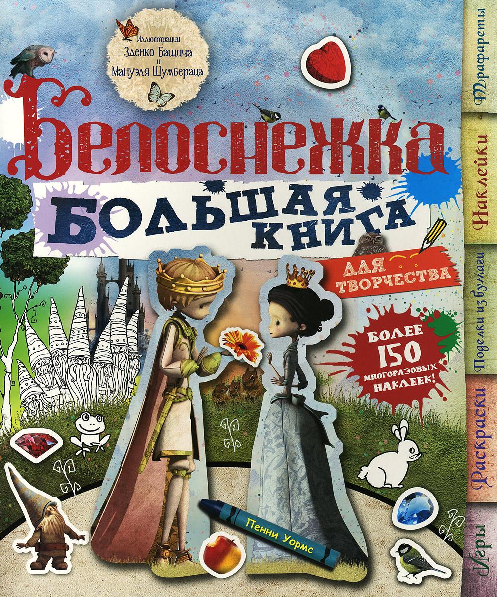 Белоснежка12296407Белоснежка приглашает друзей в волшебный мир, полный удивительных приключений и радостных открытий! В этой книге на каждом шагу тебя ждут увлекательные игры и неожиданные сюрпризы! Вместе с героями любимой сказки пройди опасные лабиринты, наряди в чудесные платья красавицу Белоснежку, приготовь ужин проголодавшимся гномам, загляни в колдовское зеркальце и получи приглашение на долгожданную свадьбу в королевский дворец… В общем, скучать точно не придётся! Рисуй, раскрашивай, фантазируй! И не забывай: сказка всегда рядом! Для среднего школьного возраста.