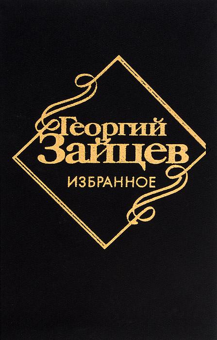 Георгий Зайцев. Избранное