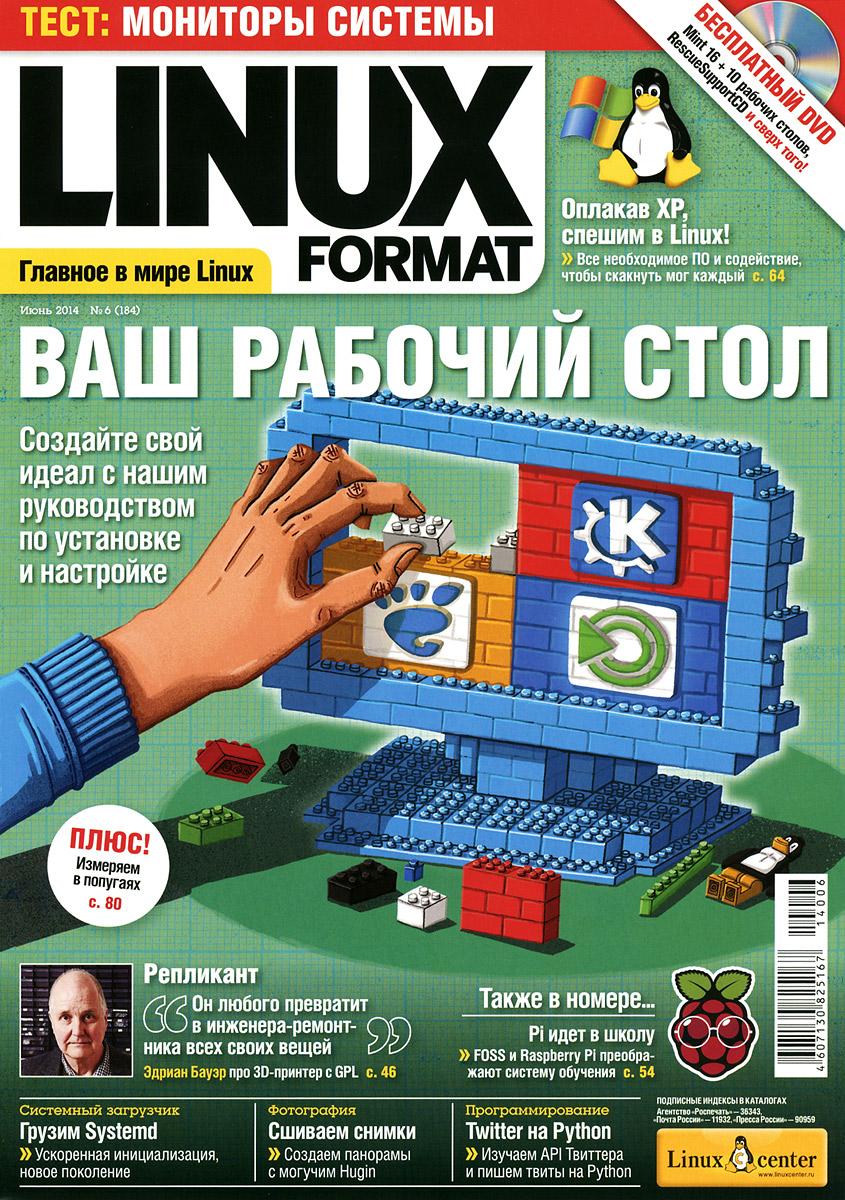 LINUX Format, №6, июнь 2014 (+ DVD-ROM)