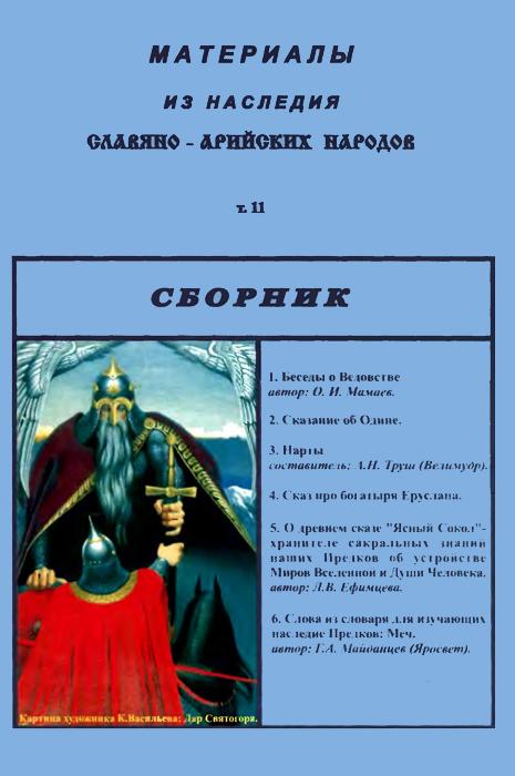 Материалы из наследия Славяно-Арийских народов. Т.11. Сборник ( 60391 )