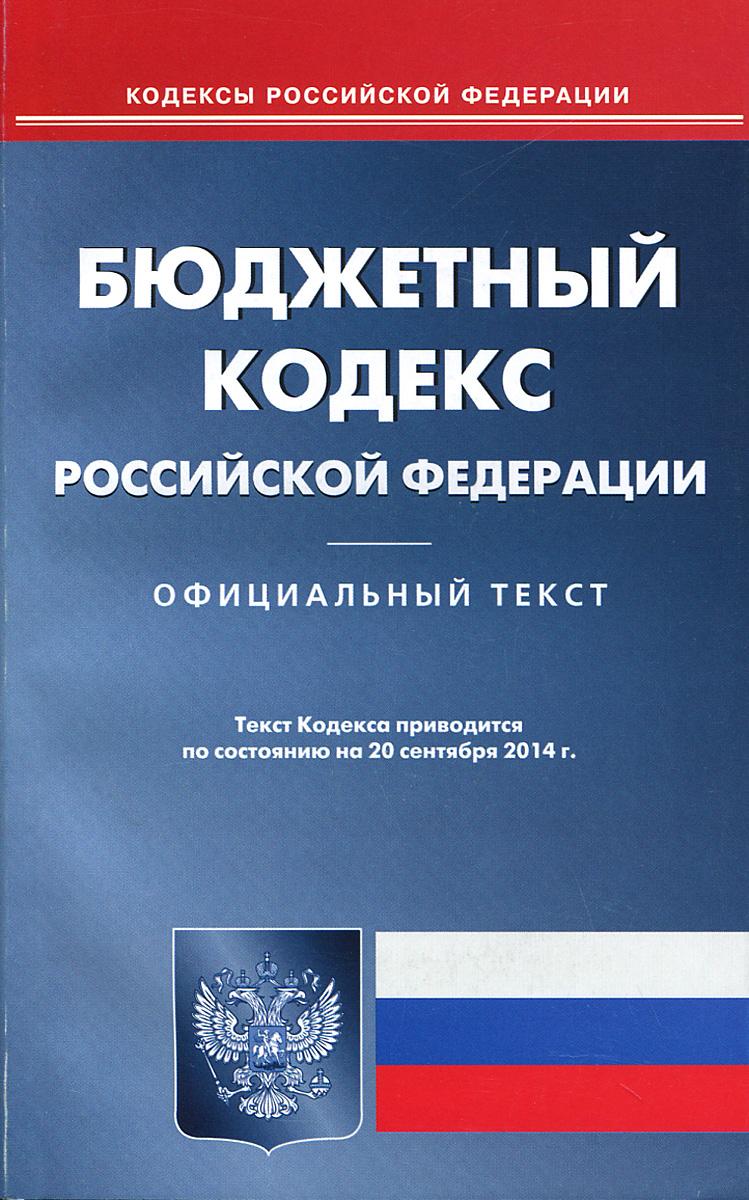 Бюджетный кодекс Российской Федерации ( 978-5-370-03485-5 )