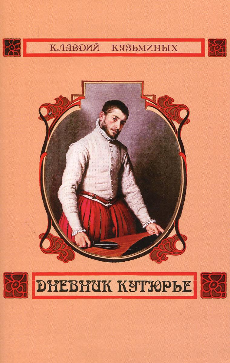 Дневник кутюрье