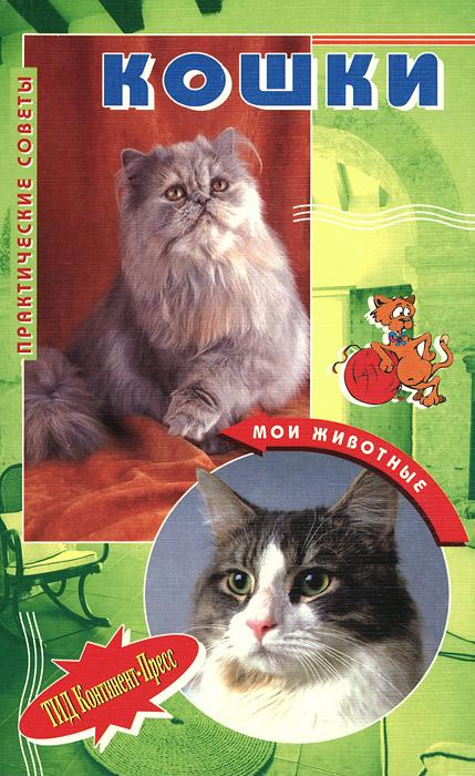 Кошки. Практические советы