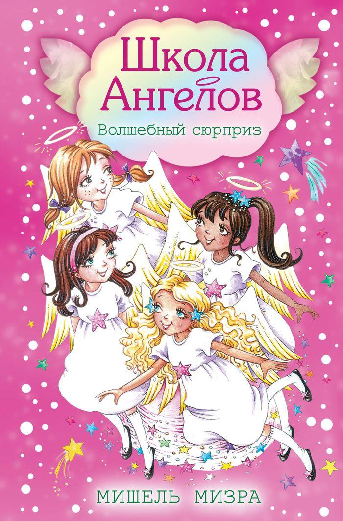 Книга Волшебный сюрприз