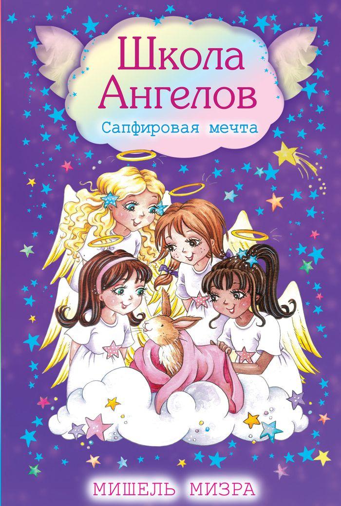 Книга Сапфировая мечта