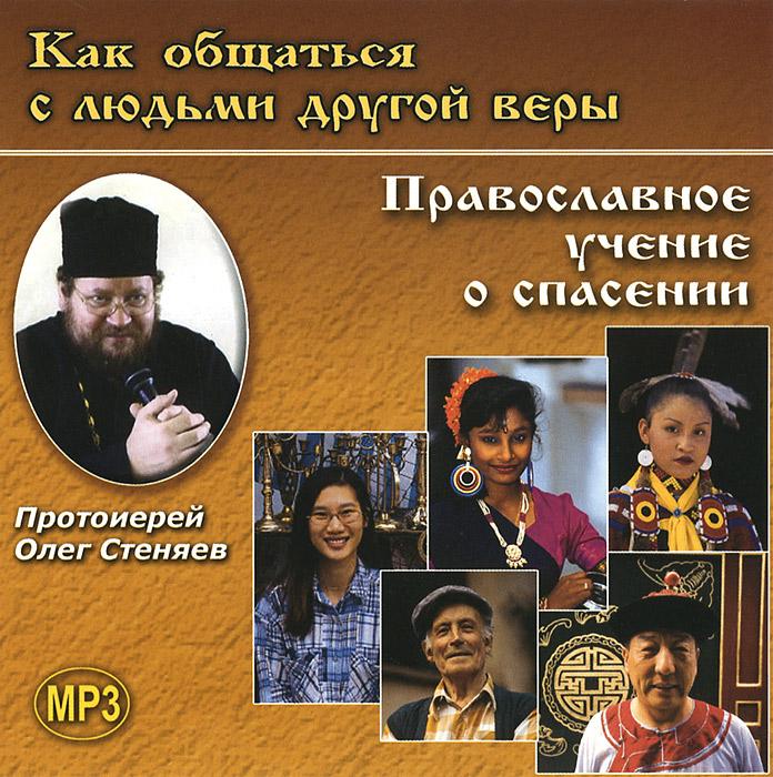 Как общаться с людьми другой веры. Православное учение о Спасении (аудиокнига MP3)
