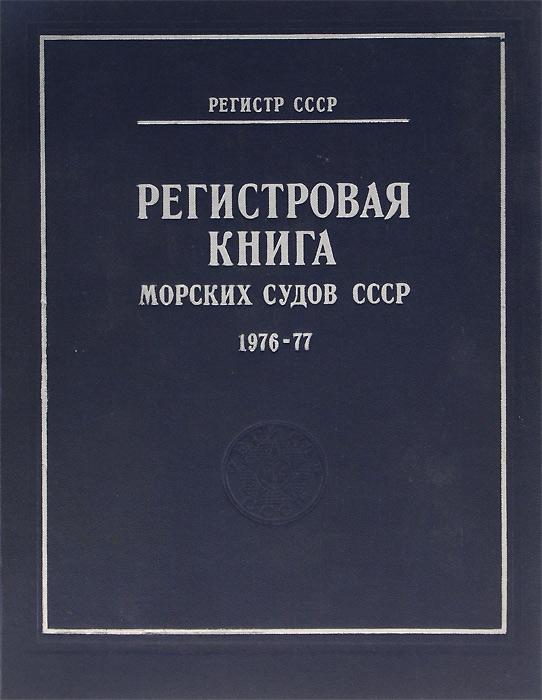 Регистровая книга морских судов СССР. 1976-1977 / Register Book of Sea-Going Ships of the USSR: 1976-1977