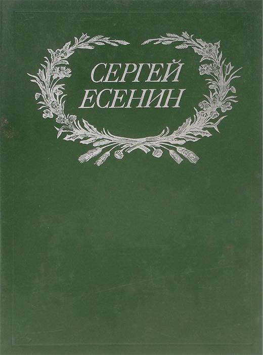 Сергей Есенин. Сочинения