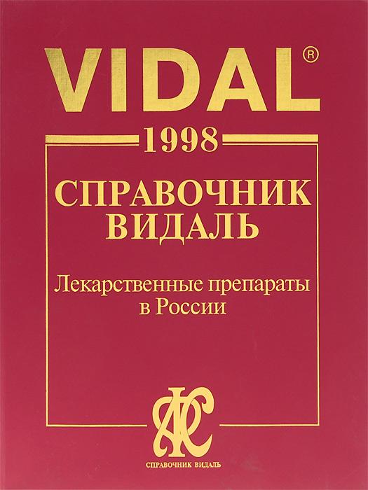 Vidal 1998. Справочник Видаль. Лекарственные препараты в России