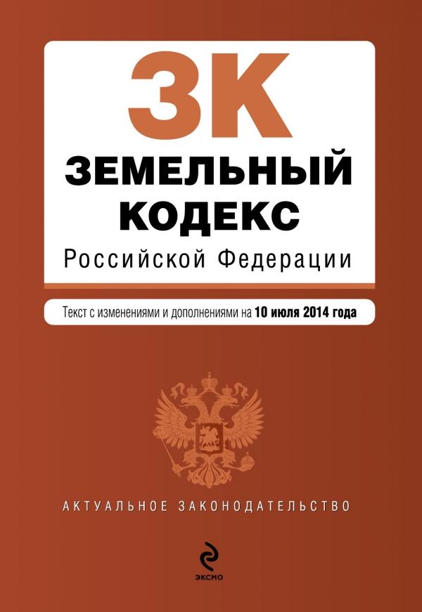 Земельный кодекс Российской Федерации ( 978-5-699-75241-6 )