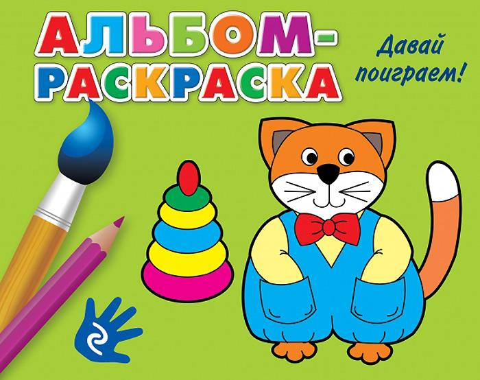 Давай поиграем! Альбом-раскраска12296407Ведущие российские психологи рекомендуют для раскрасок альбомный формат - он способствует максимальной концентрации малыша на процессе раскрашивания. Раскраски подходят даже самым маленьким детям, с их помощью они разовьют не только мелкую моторику, но и желание заниматься и развиваться. Специально подобранные лаконичные иллюстрации можно раскрашивать не только кисточкой, цветными карандашами и фломастерами, но даже пальчиками.