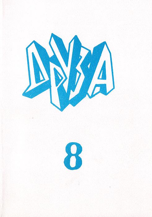 Друза - 8. Литературный альманах