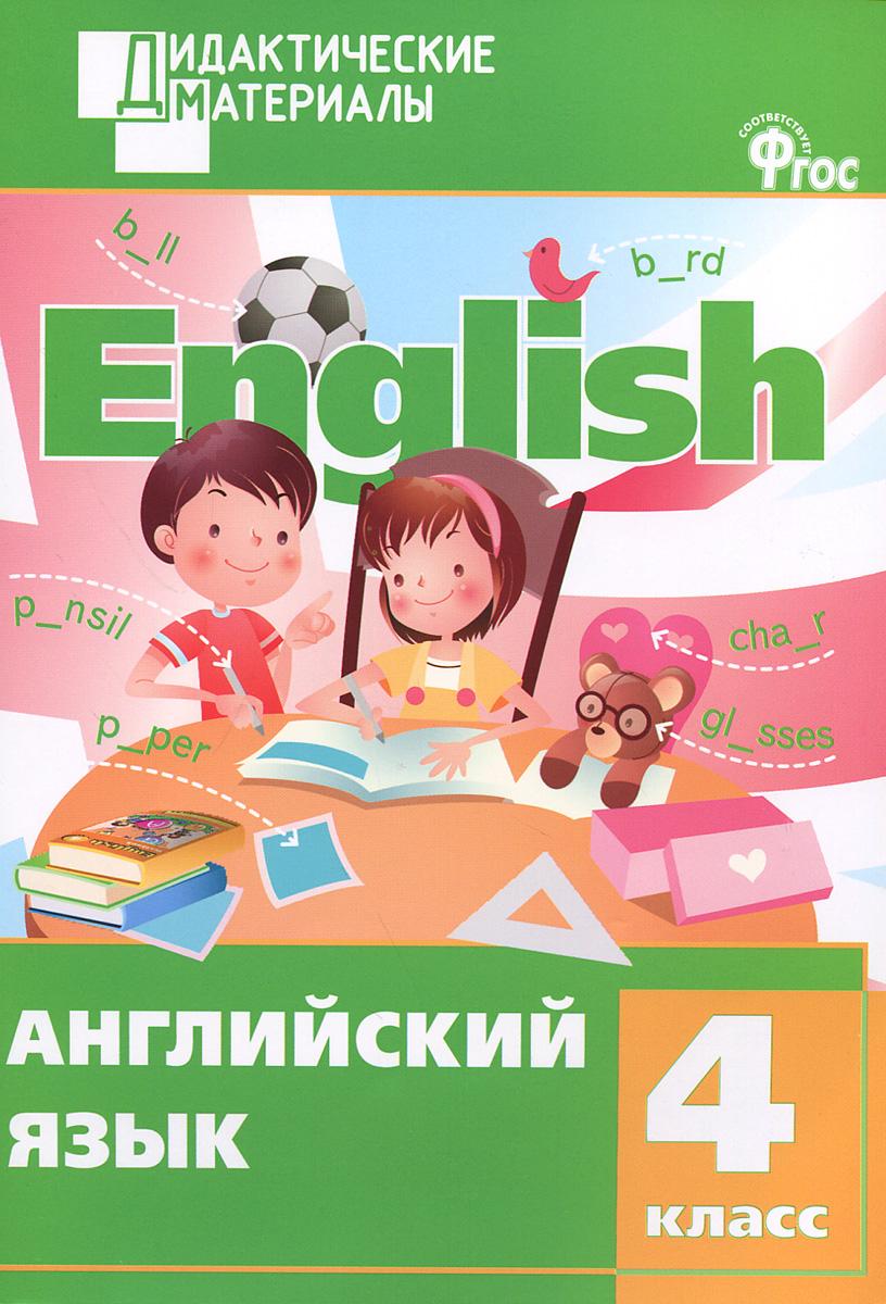 Английский язык. 4 класс. Разноуровневые задания