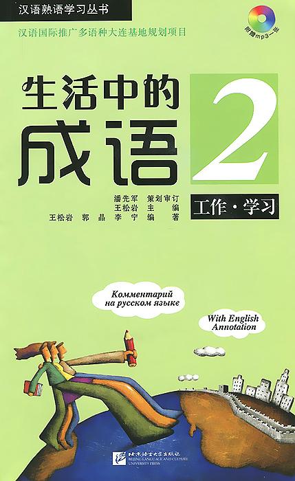 Фразеологизмы обиходной жизни. В 2 томах. Книга 2 (+CD-ROM)