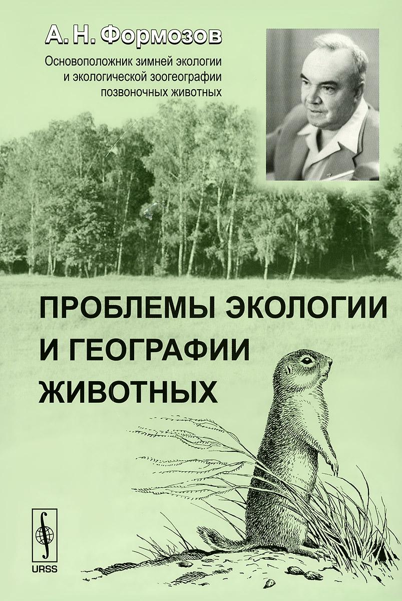 Проблемы экологии и географии животных