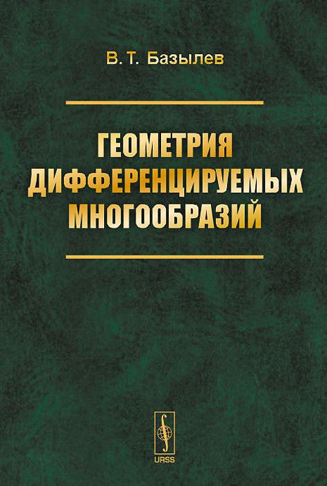 Геометрия дифференцируемых многообразий. Учебное пособие12296407В пособии дается современное изложение таких важнейших понятий геометрии, как многообразие, поверхность, линия, и изучаются их основные свойства. Пособие содержит следующие главы: Гладкие многообразия, Внешние дифференциальные формы, Элементы теории групп Ли и геометрические объекты, Связности в расслоениях, О системах уравнений Пфаффа в инволюции и Основы геометрии погруженных многообразий. Книга предназначена студентам математических вузов; она также будет интересна преподавателям, аспирантам, научным работникам.