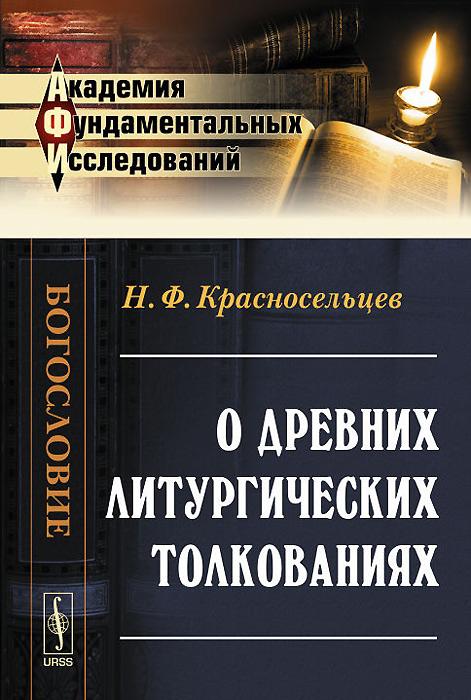 О древних литургических толкованиях ( 978-5-397-04660-2 )