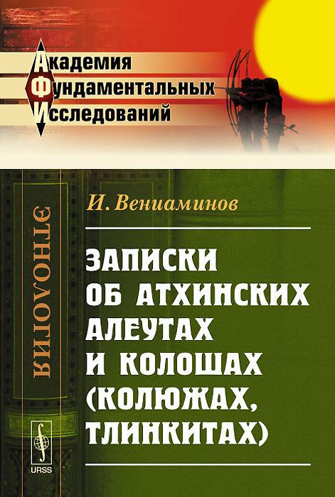 Записки об атхинских алеутах и колошах (колюжах, тлинкитах)