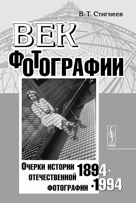 Век фотографии. 1894-1994. Очерки истории отечественной фотографии ( 978-5-397-04665-7 )