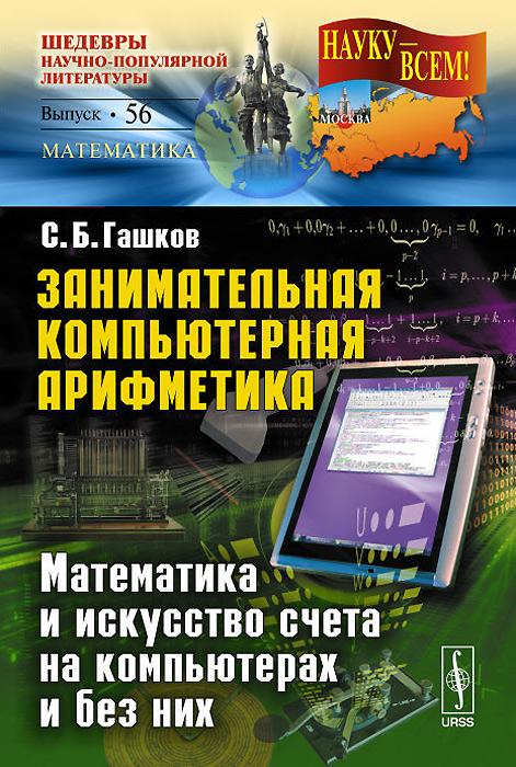 Занимательная компьютерная арифметика. Математика и искусство счета на компьютерах и без них ( 978-5-397-04661-9 )