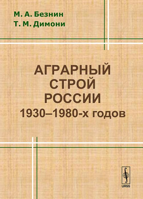 �������� ����� ������ 1930-1980-� ����� - �. �. ������, �. �. ������904635_����������� ���������� �������� ��������� ��������� ��������� ����� ������ ������� ���������� ��������-��������� �������. ������ �������� ������ 60-����� ��� ����� ���������� � ���������� �������������� �� ����, ����� ���������������� �������� ���������������� �������� ���������. � ���������� ������� ����������� �������������������� ������������ ����������: ����������������� � ������������ ���� ����� ���������� �������, �������� ������� ������������ ���� �� ����� �� ����� � ���������� �������������, �������-��������� ���������, ���������-������������� ���������������. ������������� ��� ��������������, ���������� ������ �����, ����������, ��������� ������������ � ������������� ��������������.