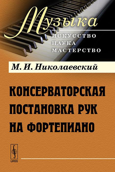Консерваторская постановка рук на фортепиано ( 978-5-396-00640-9 )
