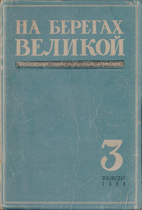 На берегах Великой. Псковский литературный альманах. 1950 № 3