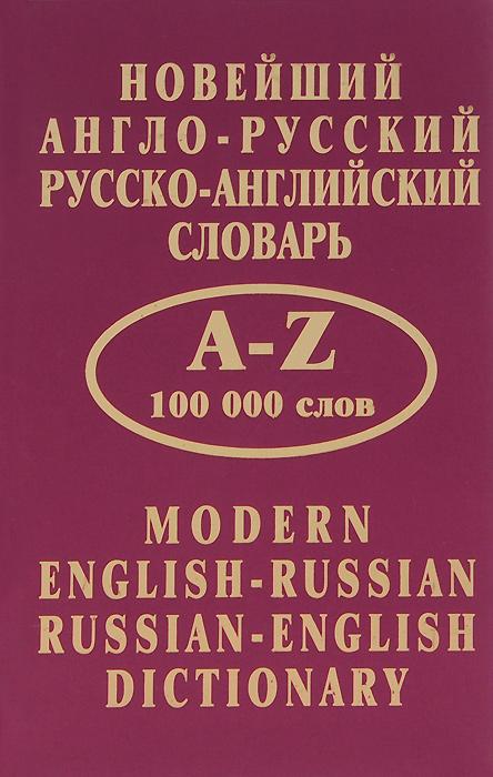 Новейший англо-русский и русско-английский словарь / Modern English-Russian & Russian-English Dictionary