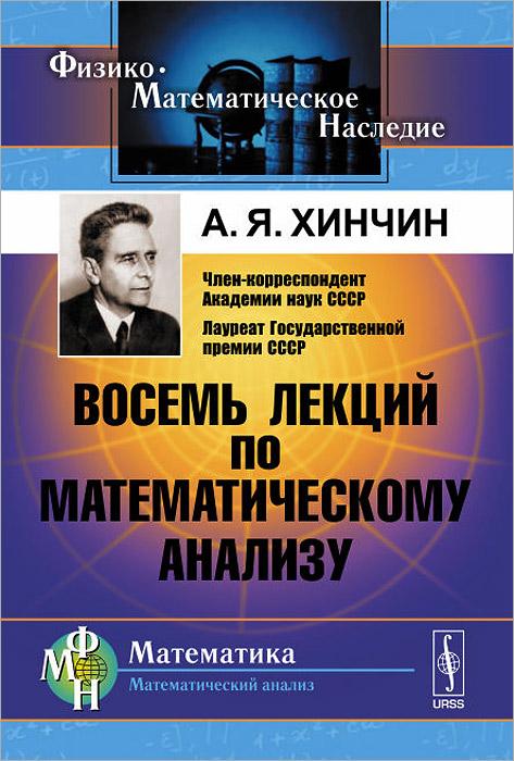 Восемь лекций по математическому анализу