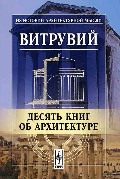Архитектура и дизайн книги