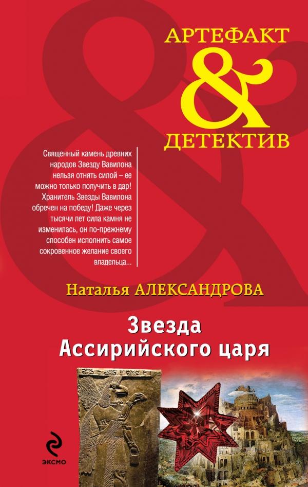 Звезда Ассирийского царя. Наталья Александрова