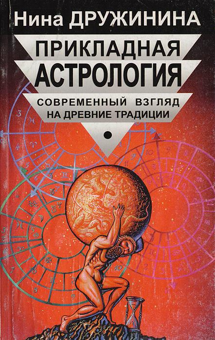 Zakazat.ru: Прикладная астрология: современный взгляд на древние традиции. Дружинина Н.