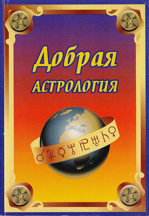 Добрая астрология (Астрология Добра)