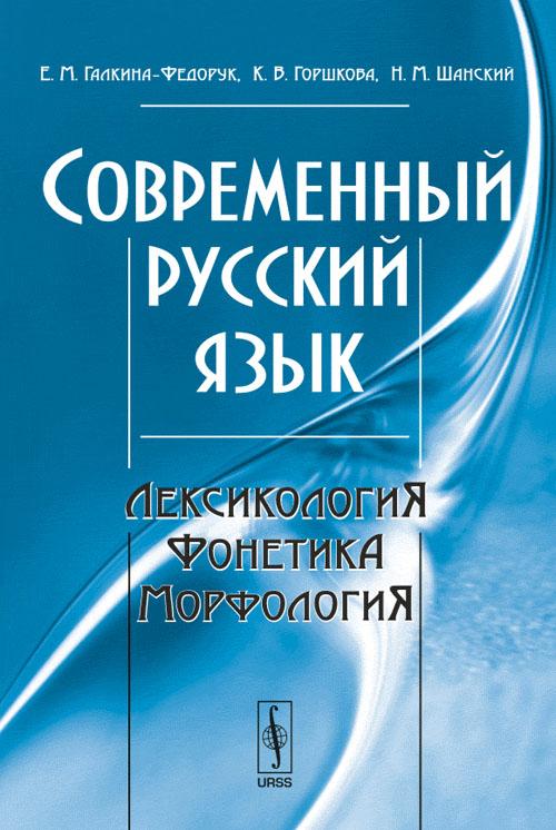 Современный русский язык. Лексикология, фонетика, морфология. Учебное пособие