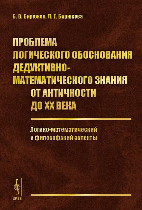 Проблема логического обоснования дедуктивно-математического знания от Античности до XX века. Логико-математический и философский аспекты