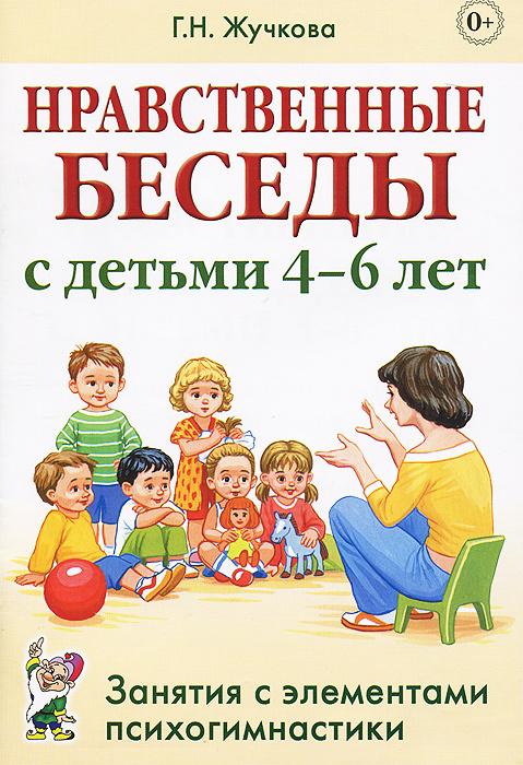 Нравственные беседы с детьми 4-6 лет. Занятия с элементами психогимнастики. Практическое пособие ( 978-5-91928-720-9 )