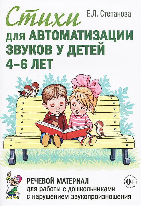 Стихи для автоматизации звуков у детей 4-6 лет. Речевой материал для работы с дошкольниками с нарушением звукопроизношения ( 978-5-91928-743-8 )