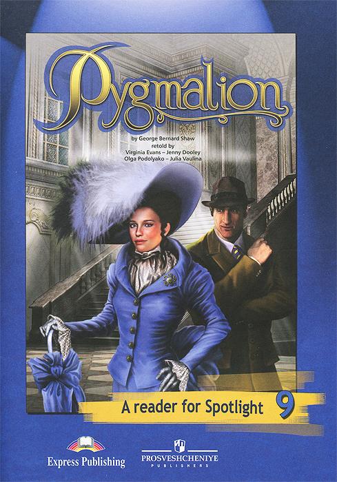 Pygmalion: A Reader for Spotlight 9 / Пигмалион. 9 класс. Книга для чтения