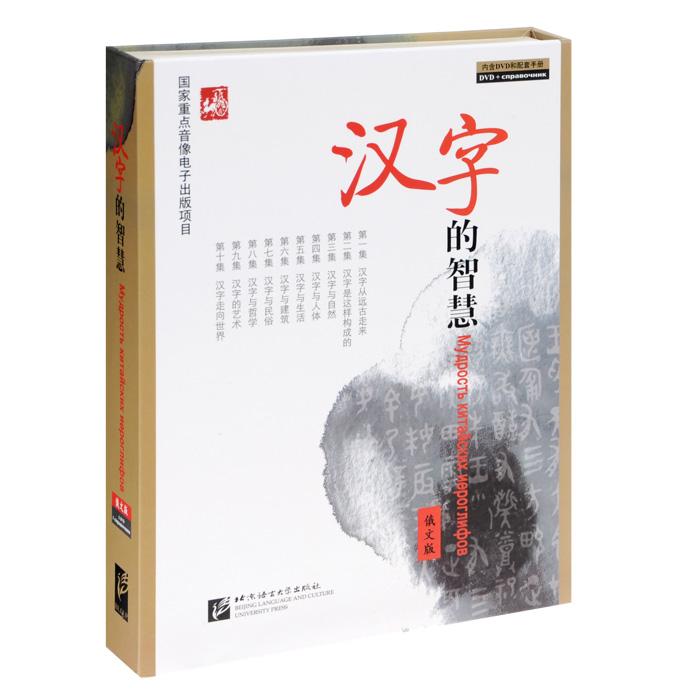 Мудрость китайских иероглифов (+ DVD)