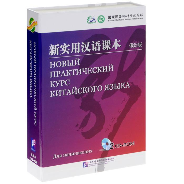 Новый практический курс китайского языка. Для начинающих (2 CD-ROM)