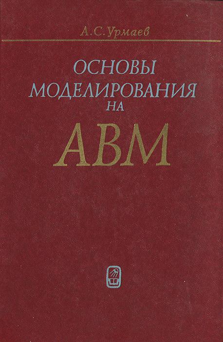 Основы моделирования на АВМ