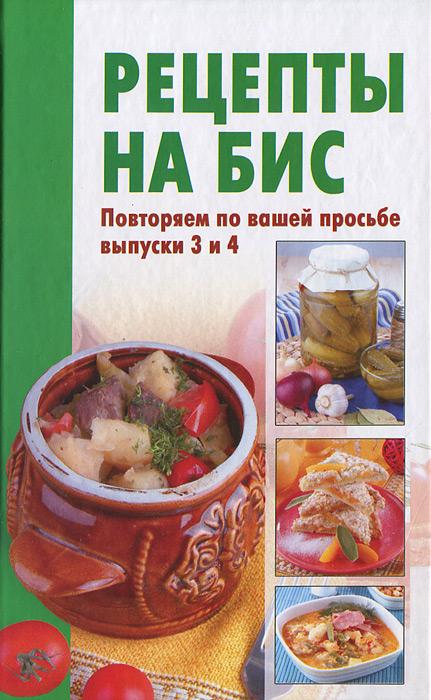 Рецепты на бис