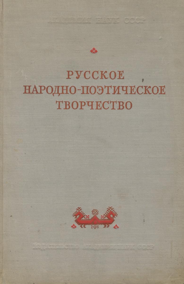 Русское народно-поэтическое творчество791504Вашему вниманию предлагается сборник материалов для изучения общественно-политических воззрений народа.