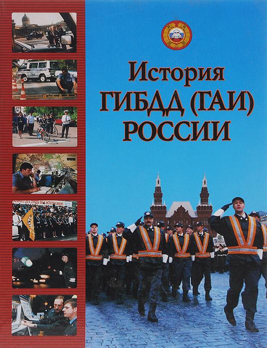 История ГИБДД (ГАИ) России. 1990-2001 годы