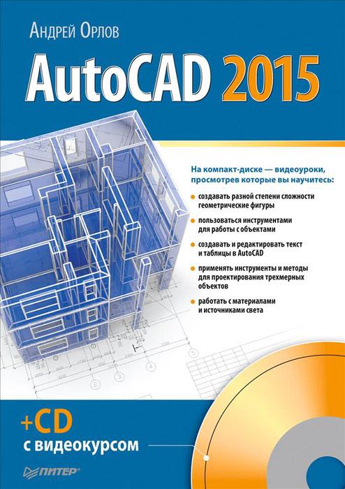 Уроки по проектированию AutoCAD 2002 2005 / + CD Эта книга посвящена соврем