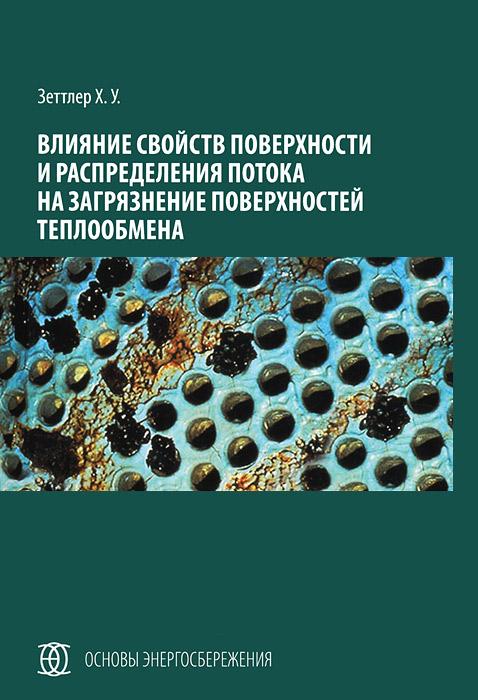 Влияние свойств поверхности и распределения потока на загрязнение поверхностей теплообмена ( 978-5-906150-13-4 )
